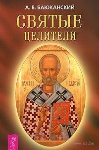 Святые целители. Анатолий Баюканский