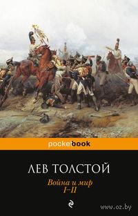 Война и мир (в двух книгах - мягкая обложка). Лев Толстой