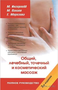 Полное руководство по общему, лечебному, точечному и косметическому массажу. Михаил Ингерлейб, М. Панаев, Е. Морозова