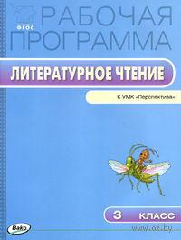 Литературное чтение. 3 класс. Рабочая программа к УМК Л. Ф. Климановой и др.