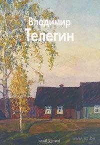 Владимир Телегин