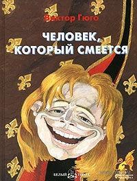 Человек, который смеется. Виктор Гюго