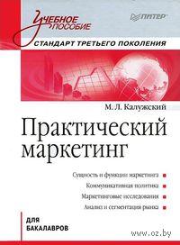 Практический маркетинг. М. Калужский
