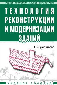 Технология реконструкции и модернизации зданий. Галина Девятаева