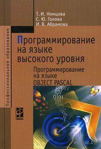 Программирование на языке высокого уровня. Программирование на языке Object Pascal. Тамара Немцова