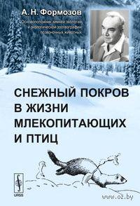 Снежный покров в жизни млекопитающих и птиц. А. Формозов