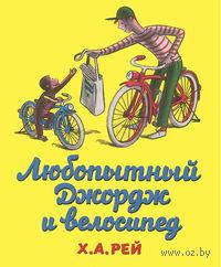 Любопытный Джордж и велосипед. Ханс Аугусто Рей