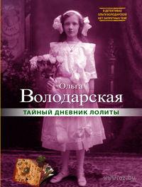 Тайный дневник Лолиты (м). Ольга Володарская