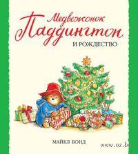 Медвежонок Паддингтон и Рождество. Майкл Бонд