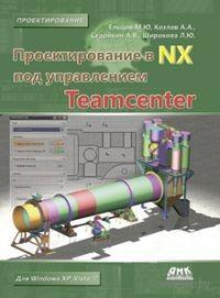Проектирование в NX под управлением Teamcenter