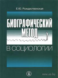 Биографический метод в социологии. Елена Рождественская