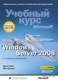 Администрирование Windows Server 2008 (+ CD)