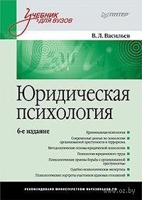 Юридическая психология. В. Васильев