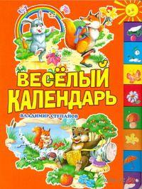 Веселый календарь. В. Степанов