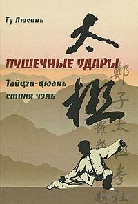 Пушечные удары. Тайцзи-цюань стиля Чэнь. Гу Люсинь