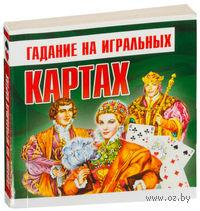 Гадание на игральных картах. Лаванда Нимбрук