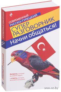 Начни общаться! Современный русско-турецкий суперразговорник. Ирина Логвиненко