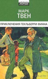Приключения Гекльберри Финна. Марк Твен