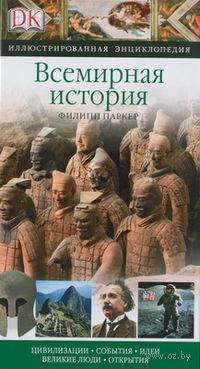 Всемирная история. Филипп Паркер
