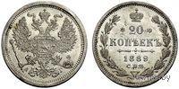 20 копеек 1889 СПБ АГ