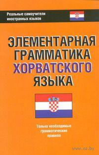 Элементарная грамматика хорватского языка. Артур Багдасаров