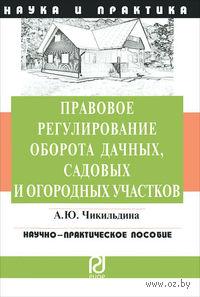 Правовое регулирование оборота дачных, садовых и огородных участков. Анна Чикильдина
