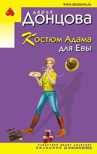 Костюм Адама для Евы (м). Дарья Донцова