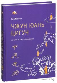 Чжун Юань цигун. Четвертый этап восхождения