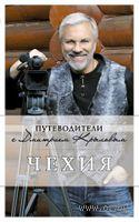 Чехия (+ DVD). Дмитрий Крылов, Татьяна Яровинская