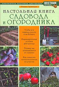 Настольная книга садовода и огородника. Павел Траннуа