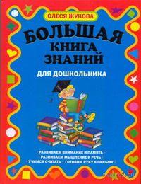 Большая книга знаний для дошкольников. Олеся Жукова