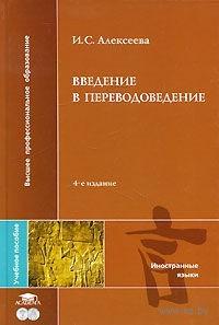Введение в переводоведение. Ирина Алексеева