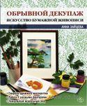 Обрывной декупаж. Искусство бумажной живописи. Анна Зайцева