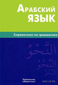Арабский язык. Справочник по грамматике. Владимир Болотов
