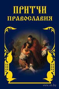 Притчи православия. Елена Тростникова