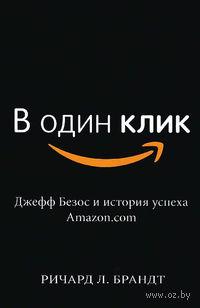 В один клик. Джефф Безос и история успеха Amazon.com. Ричард Брандт