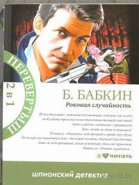 Роковая случайность. Я хотел, чтобы меня убили (м). Борис Бабкин