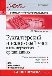 Бухгалтерский и налоговый учет в коммерческих организациях. Ирина Томшинская