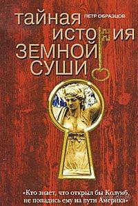 Тайная история земной суши. Петр Образцов