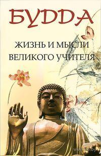 Будда. Жизнь и мысли Великого Учителя. Елена Мендель