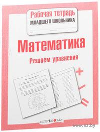 Математика. Решаем уравнения