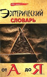 Эзотерический словарь от А до Я. Михаил Бубличенко