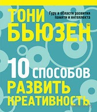 10 способов развить креативность. Тони Бьюзен