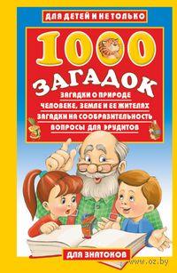 1000 загадок. Наталья Елкина