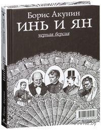 Инь и Ян. Борис Акунин