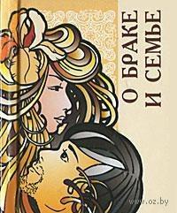О браке и семье (миниатюрное издание)