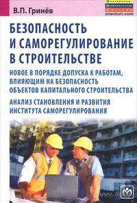 Безопасность и саморегулирование в строительстве. Валерий Гринев