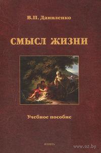 Смысл жизни. Валерий Даниленко