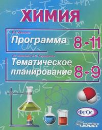 Химия. Программа 8-11 классы. Тематическое планирование 8-9 классы