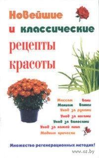 Новейшие и классические рецепты красоты. Сергей Петров